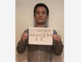 浙江男子自曝遭腦控細節 受害長達12年