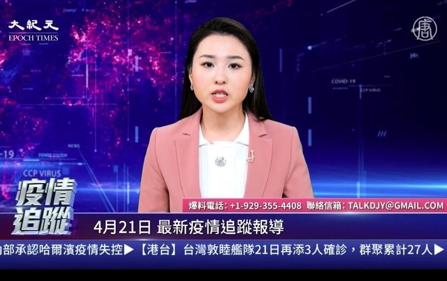 【直播】4.21中共肺炎疫情追蹤:全球確診逾250萬