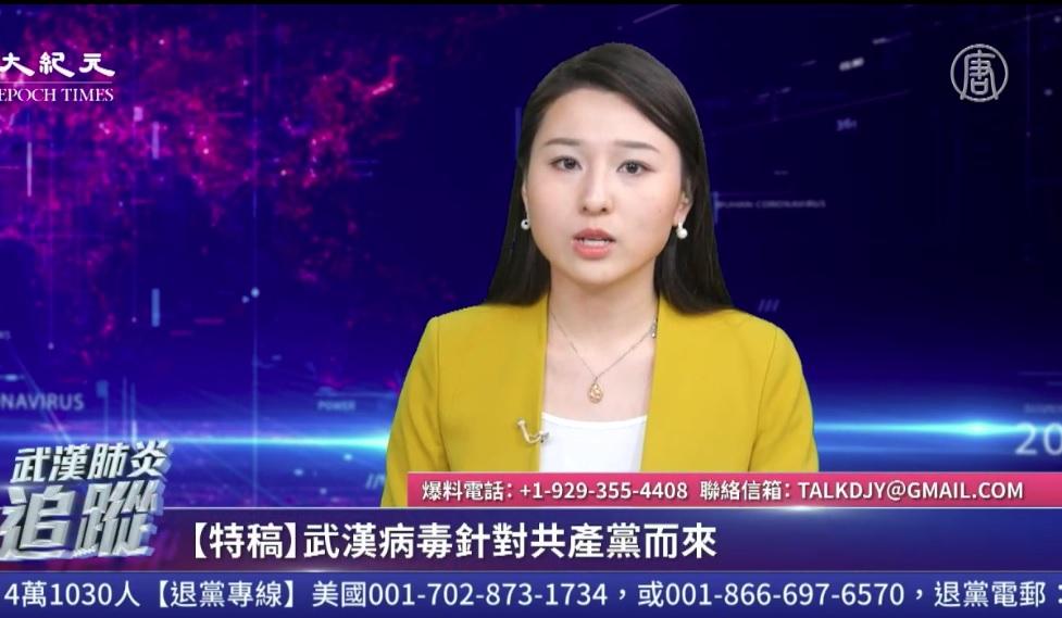 【直播】3.10中共肺炎追蹤:湖北連串政治秀