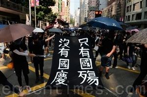組圖:十一港民怒吼「沒有國慶只有國殤」