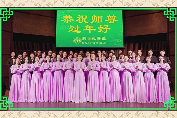 在2021年中國新年來臨之際,新世紀影視全體員工恭祝師尊過年好。(新世紀影視)