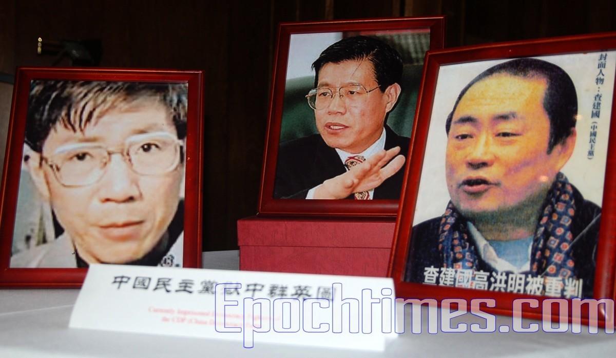 中國民主黨的領導人秦永敏(左)王炳章(中)查建國(右)均遭受中共的牢獄之災。(徐明/大紀元)