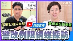 【珍言真語】楊健興:港警改例 扼殺網媒阻真相