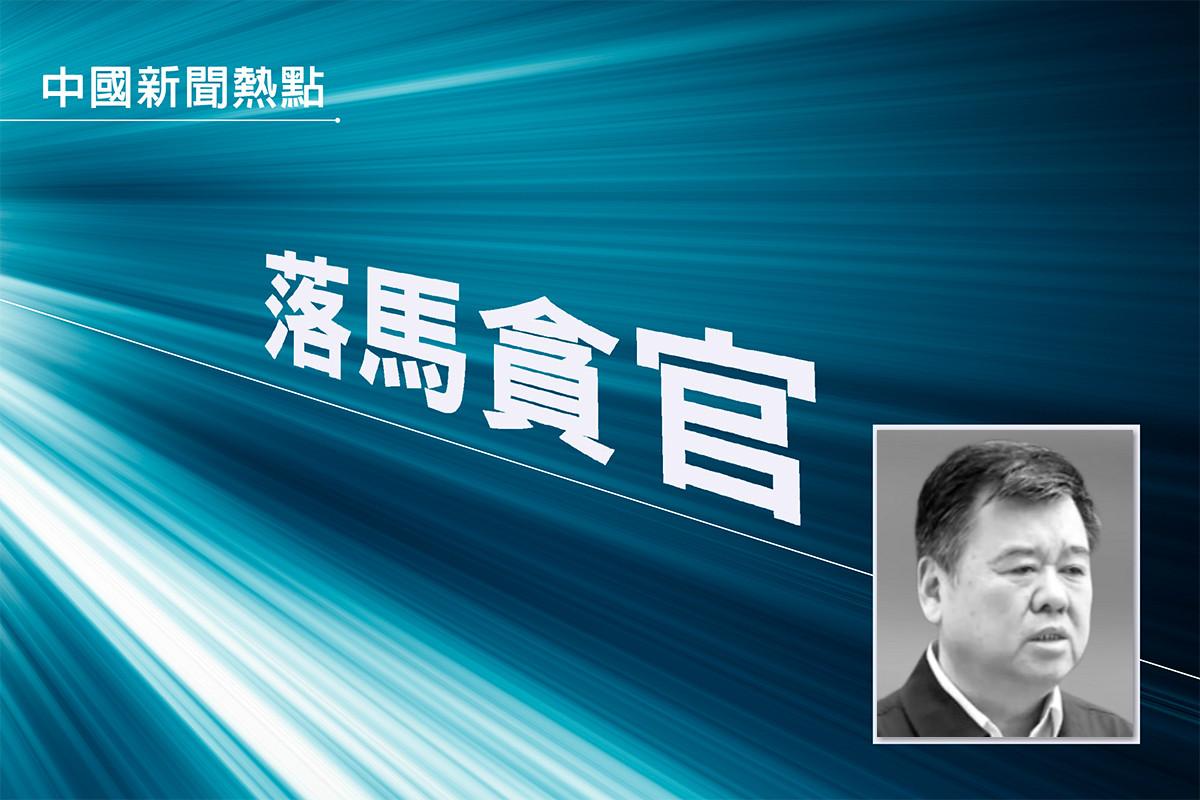 中共河南省副省長徐光近日已被正式起訴。(大紀元合成)