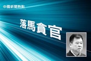 受賄超千萬 河南副省長徐光被判刑11年