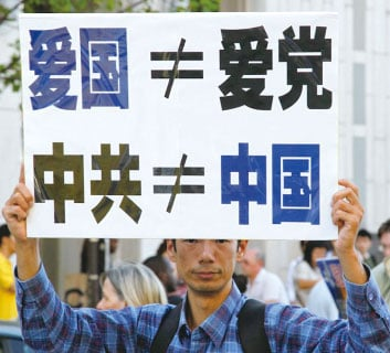 中共是真正的反華勢力,中共不等於中國。(大紀元)