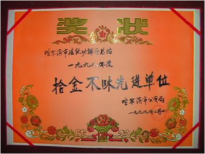 1999年3月4日,哈爾濱市公安局對哈市法輪功輔導站的褒獎狀。