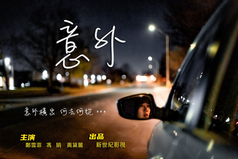 新世紀新短片《意外》宣傳海報。(新世紀影視提供)