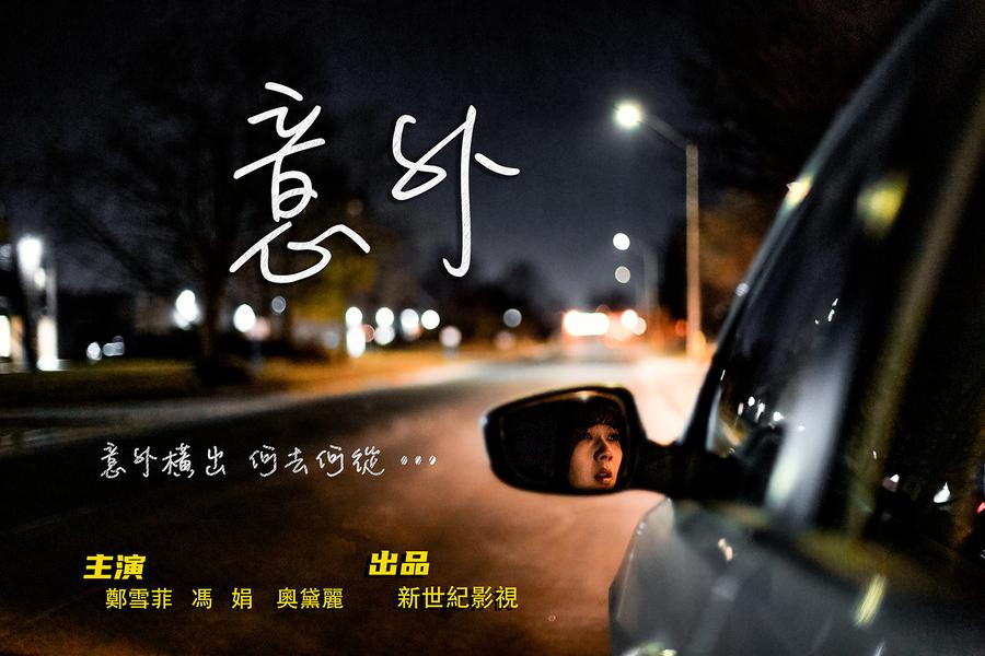 新穎而獨特 新世紀新片《意外》首映反響熱烈