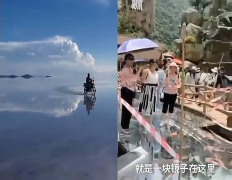 大陸「天空之鏡」用鏡子拼湊 遊客大呼被騙