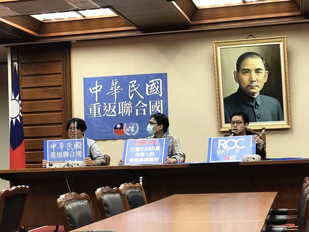 「中華民國派」青年組成「ROCUN返聯特攻隊」2020年8月19日在立法院群賢樓101召開記者會,呼應美國認清「反共不反中」、一中政策鬆動的歷史機遇當下,倡議推動「「中華民國ROC重返聯合國」並促美國與中華民國復交。(李怡欣/大紀元)