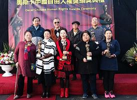 「奧斯卡中國自由人權獎」在洛杉磯頒發