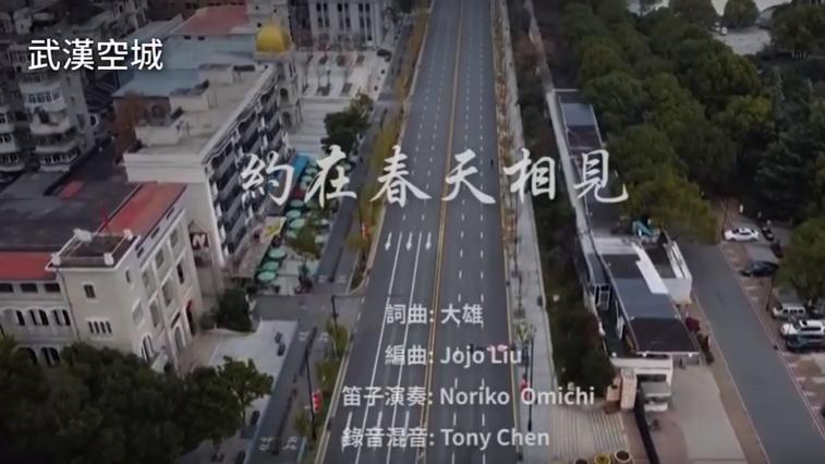 漫畫家郭競雄(大雄)為凝聚人心創作了歌曲《約在春天相見》,可媲美《願榮光歸於香港》,給武漢民眾加油打氣。(影片截圖)