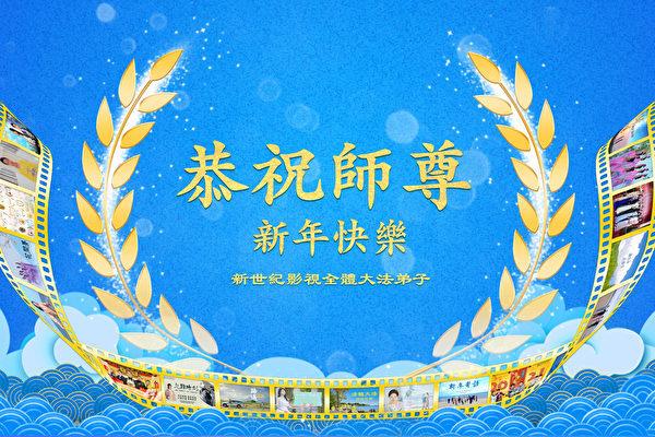 新世紀影視法輪功學員向李洪志師父拜年。(新世紀影視提供)