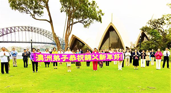 悉尼法輪功學員向李洪志師父恭賀新年好。(明慧網)
