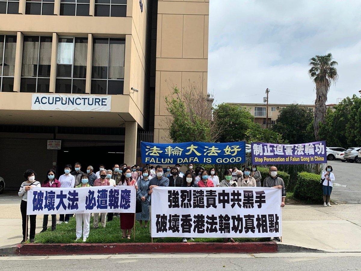 2021年4月12日,洛杉磯部份法輪功學員在洛杉磯中領館前舉行抗議活動,譴責中共僱凶接連破壞香港法輪功真相點,襲擊法輪功學員的惡性事件。(姜琳達/大紀元)
