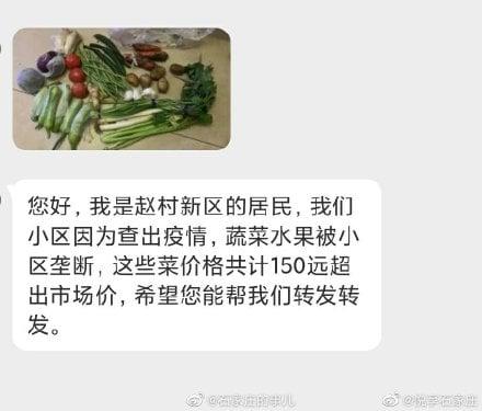 石家莊小區居民吐槽物價飛漲。(網頁截圖)