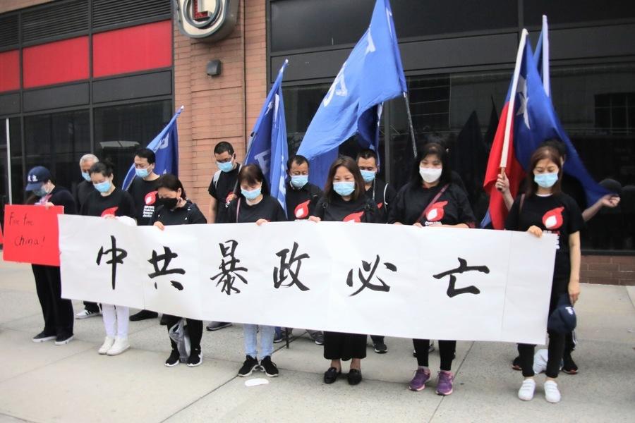 六四32| 紐約華人中領館前悼六四 抗議中共暴政