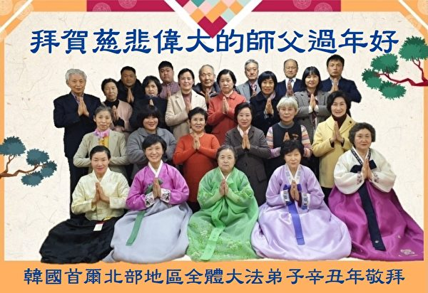 南韓首爾北部地區全體法輪功學員恭祝慈悲偉大的師父過年好。(大紀元)