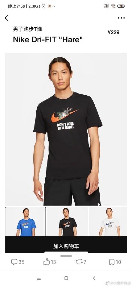 近日,Nike推出一款以兔子為主題的新款T恤,又遭到中共小粉紅的攻擊。(微博截圖)