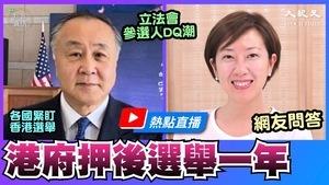【珍言真語】袁弓夷:港府延選犯法 加速滅共