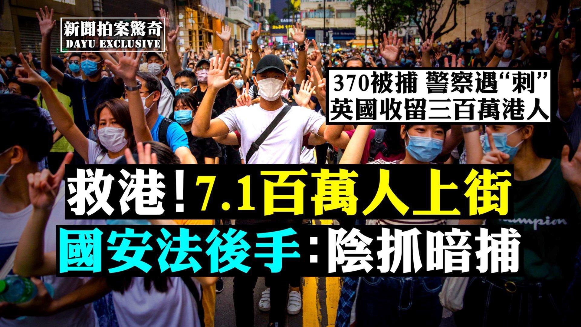 今年七一遊行,是97年主權移交後,第一次沒有得到警方的不反對通知書,上街後一旦被捕,有很大機會被警察以「非法聚集」檢控。(新唐人合成)