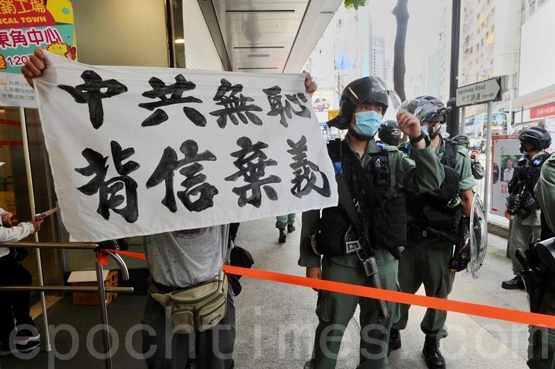 圖為中共2020年6月30日實施「港版國安法」後,香港市民7月1日上街反對該惡法,怒斥中共背信棄義,不遵守《中英聯合聲明》及香港《基本法》。(宋碧龍/大紀元)