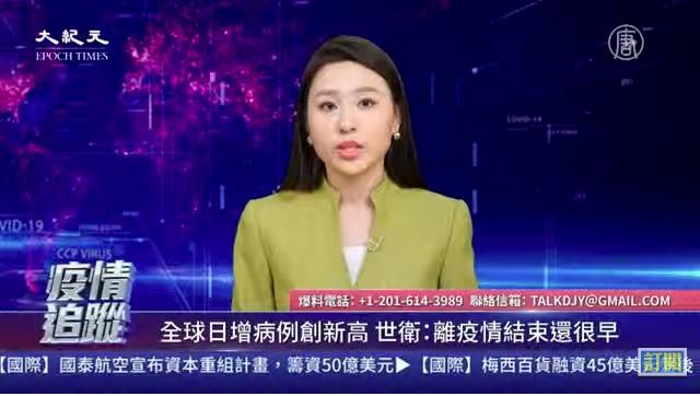 歡迎收看新唐人、大紀元6月9日的「中共病毒追蹤」每日聯合直播節目。(大紀元)