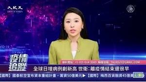 【直播】6.9中共肺炎疫情追蹤:美取消5國旅行限制