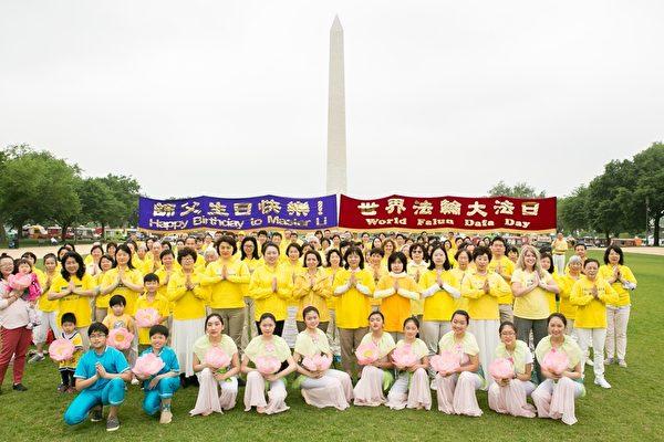 圖為華府部份法輪功學員2019年5月在國家廣場慶祝世界法輪大法日。(李莎/大紀元)