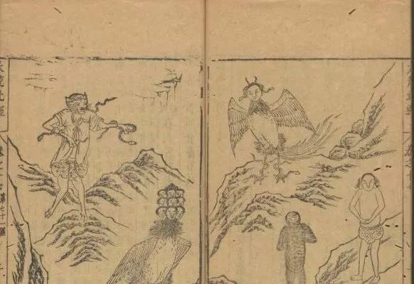 上古流傳下來的、有著天下奇書之稱的《山海經》中就記錄了幾個長壽之國和不死之國。圖為《山海經》插圖。(公有領域)