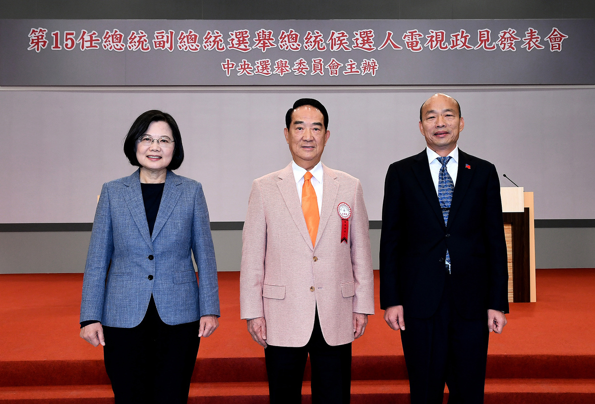 2020中華民國總統選舉首場政見發表會於2019年12月18日在華視登場,國民黨、民進黨、親民黨三組候選人首度同台講述政見。(大紀元)