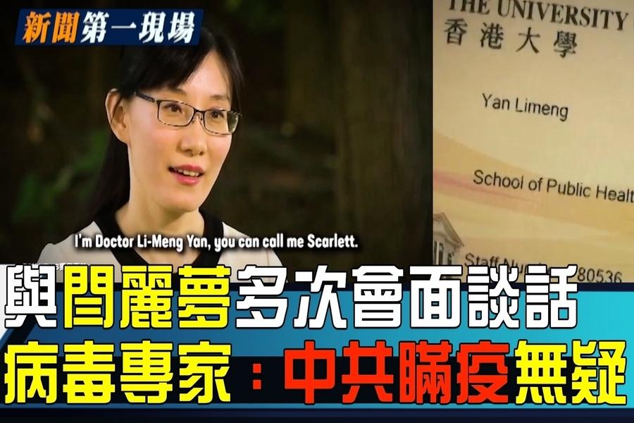 【新聞第一現場】與閻麗夢會談 專家:中共瞞疫無疑