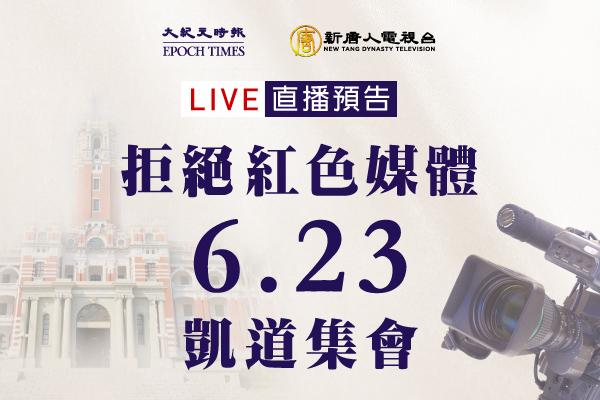 「拒絕紅色媒體、守護台灣民主」集會將於總統府前舉行。(大紀元製圖)