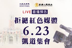 【直播】拒絕紅色媒體 聲援香港 台灣623凱道集會
