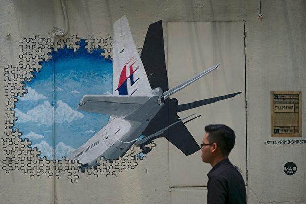 2014年3月8日凌晨馬來西亞航空公司MH370波音777客機,由吉隆坡飛往北京的途中從雷達屏幕消失,至今搜索無果,成為航空界史上最大謎團之一。(MOHD RASFAN/AFP/Getty Images)