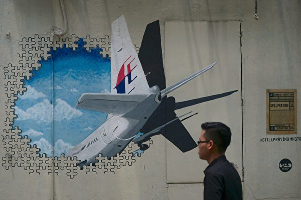 馬來西亞:疑似MH370殘骸共22塊 三塊獲證實