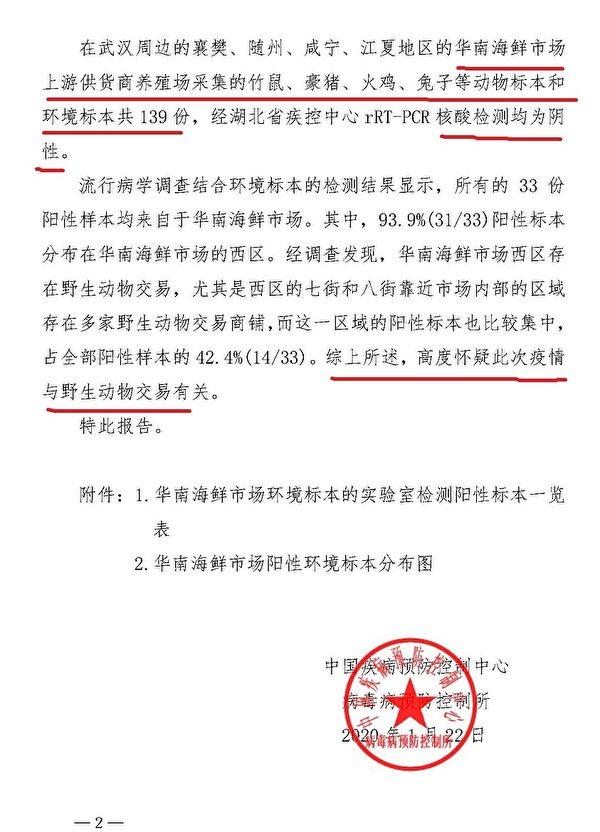 大紀元獲得的國家疾控中心1月22日提交中共衛健委的武漢市華南海鮮市場檢測報告。(大紀元)