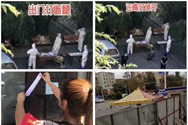 新疆烏魯木齊封城後,社區宣傳人警察告:出門打斷腿還嘴打掉牙,封小區下再封宅。(影片截圖大紀元合成)
