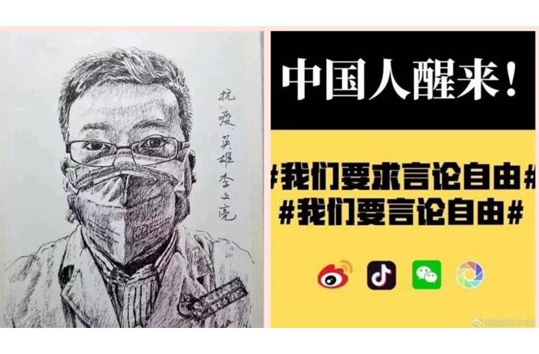 李文亮醫生去世,網友在微博上群起怒吼要自由。(微博截圖合成/新唐人)
