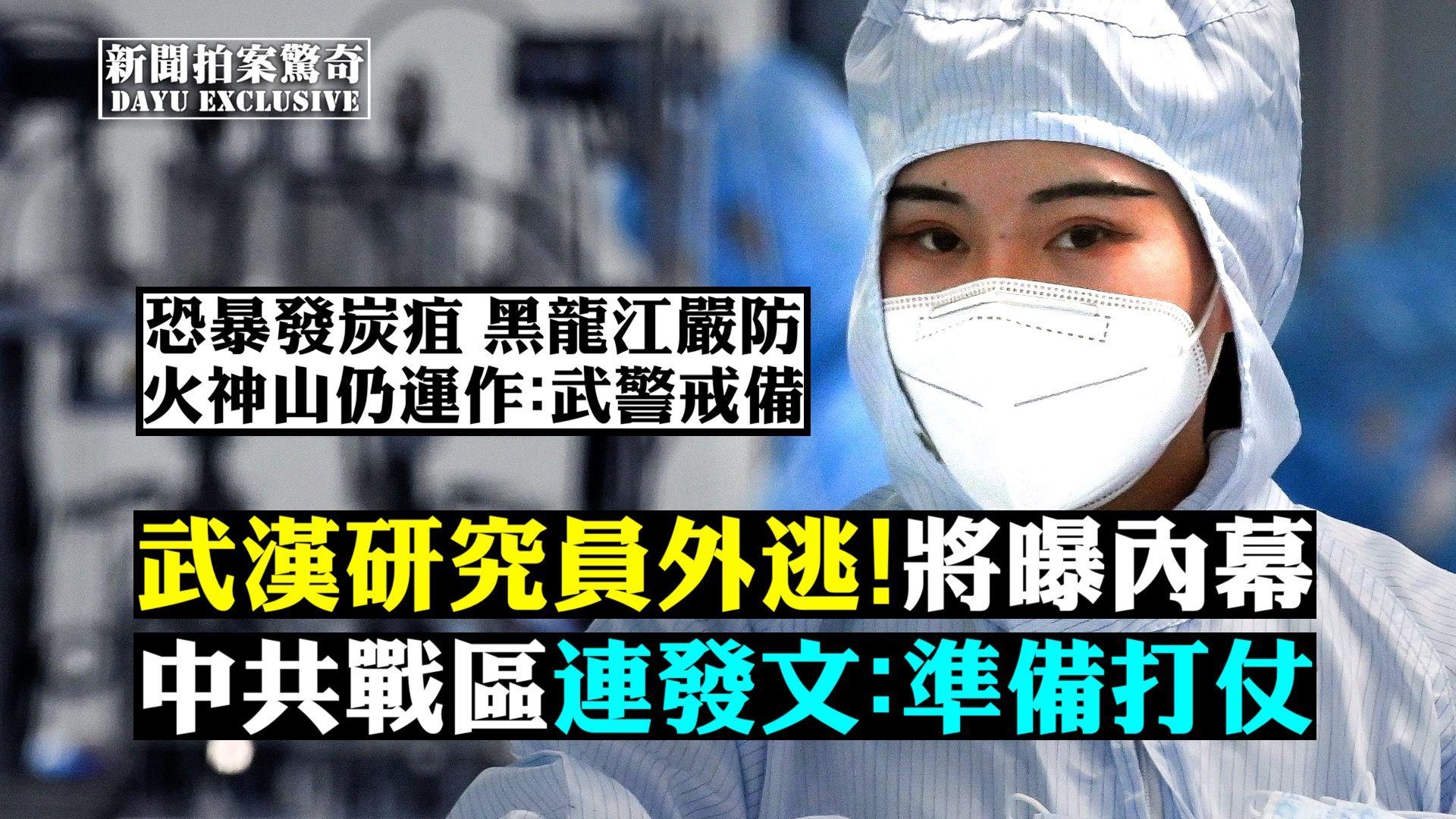 班農說,一名武漢P4實驗室的高級研究員出逃,會在幾天內公開曝光他所掌握的,有關病毒的真相。(新唐人合成圖)