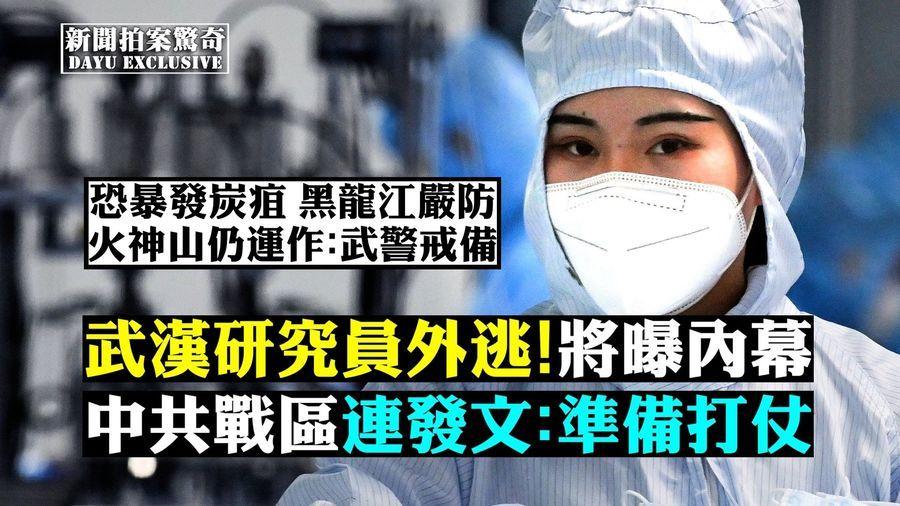 【拍案驚奇】傳武漢P4人員外逃 東北嚴防炭疽