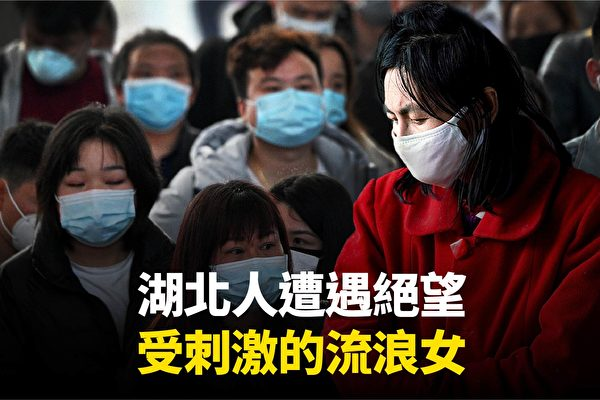 湖北人出外打工被截堵, 哈爾濱女孩家人染病去世,流浪街頭。(大紀元合成)