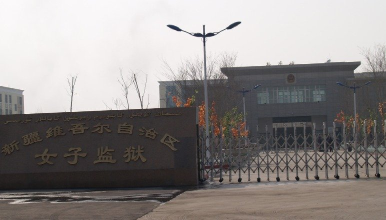 新疆烏魯木齊市法輪功學員鄧莉曾被非法關押在新疆女子監獄4年,遭關禁閉等折磨。(明慧網)