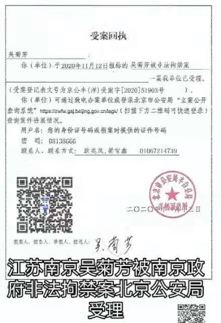被非法拘禁北京警方受案回執。(受訪者提供)