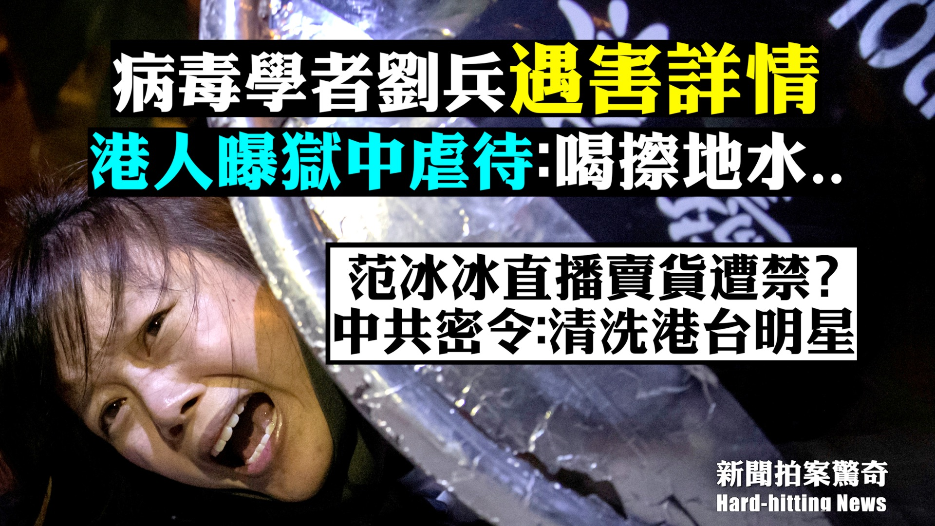 在美國的華裔病毒研究學者劉兵,在家遭遇槍擊身亡的事件。目前,有相關的更多消息流出。(新唐人合成)
