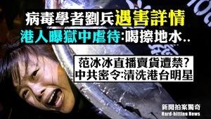【拍案驚奇】劉兵遇害更多細節 港人曝獄中虐待