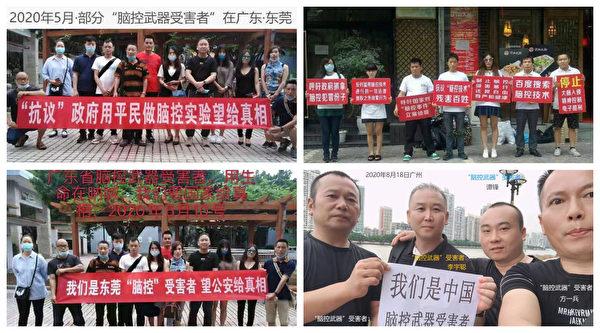 2020年春夏,部份腦控受害者在廣東抗議。(知情人提供)