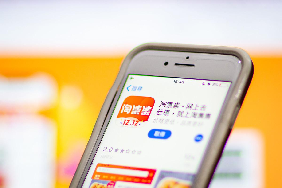 由於融資失敗,在爆雷兩個月後,大陸社交電商黑馬「淘集集」正式宣佈破產。圖為中國電商「淘集集」APP。(陳柏州/大紀元)