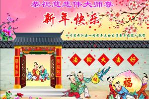 公檢法司等各界法輪功學員向李洪志大師拜年